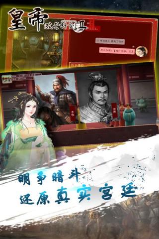 皇帝成长计划2无限元宝修改版截图(1)