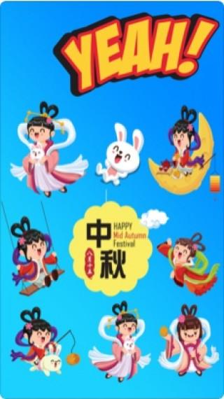 嫦娥与萌兔 - 中秋节贴图截图(3)
