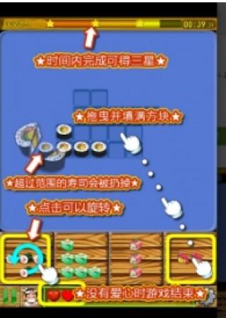 寿司方块截图(1)