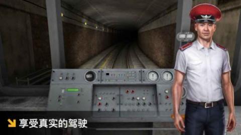 印尼地铁3D截图(1)