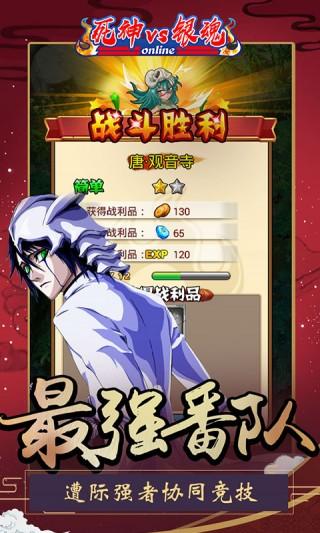 死神VS银魂BT版截图(4)