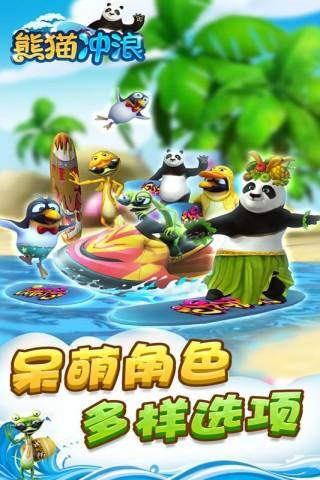 熊猫冲浪截图(4)