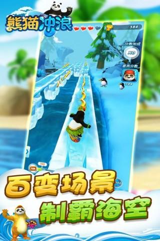 熊猫冲浪截图(1)