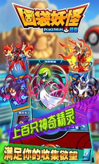 口袋妖怪超变版截图(3)