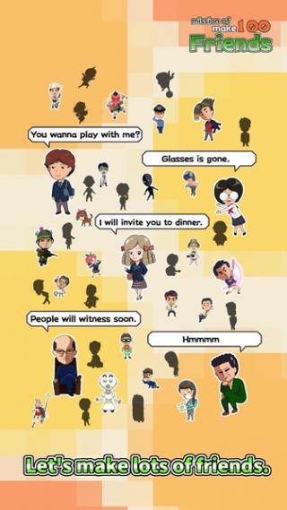 交100个好友的任务截图(4)