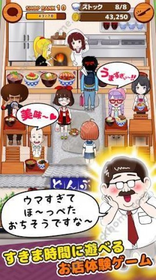 日本开店超美味食堂截图(5)
