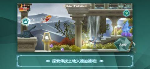 幻影之门最后的女武神截图(5)