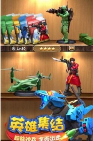 火线指挥官玩具战争截图(4)