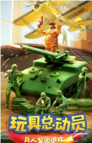 火线指挥官玩具战争截图(1)