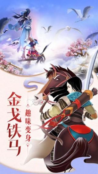 剑仙师木兰传截图(2)