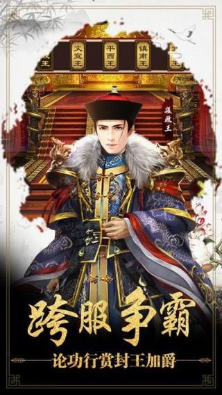 王爷很风流截图(2)