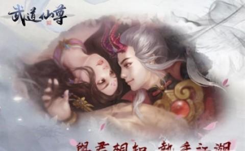 武道仙尊截图(3)
