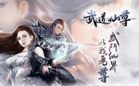 武道仙尊截图(1)