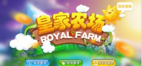 皇家农场截图(3)