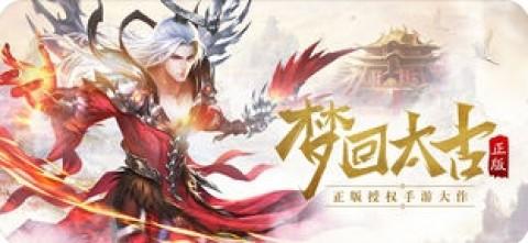 太古传说-神王觉醒 热血破天截图(1)