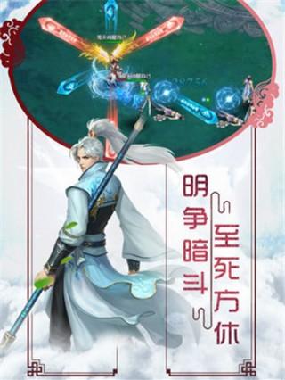 一剑江湖截图(4)