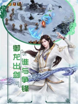 一剑江湖截图(1)