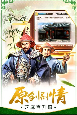 霸世王朝截图(3)