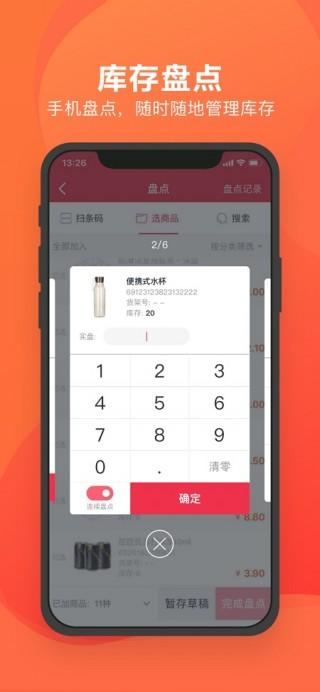 千帆掌柜手机收银系统截图(3)
