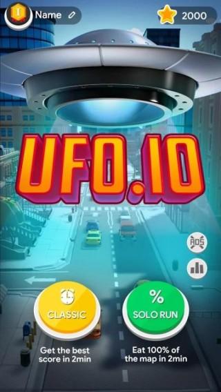 UFO大作战截图(5)