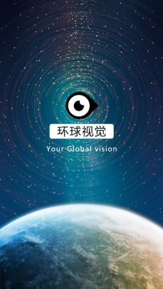 环球视觉截图(1)