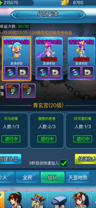 梦幻仙侠-挂机互通版截图(4)