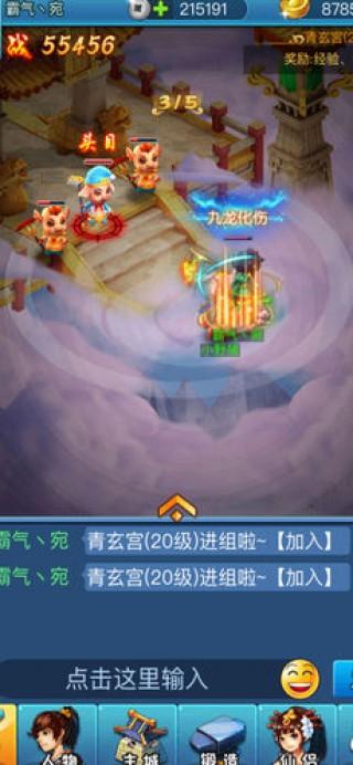 梦幻仙侠-挂机互通版截图(3)