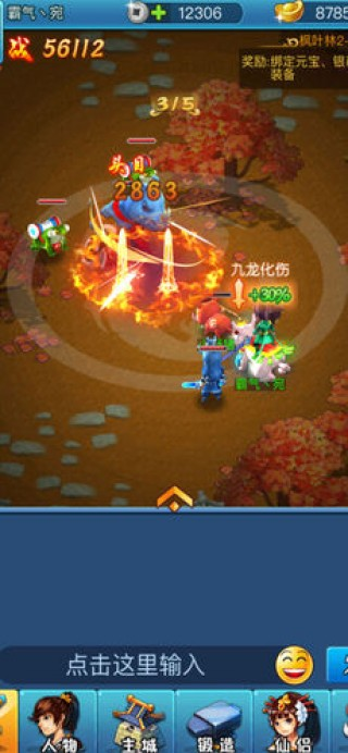 梦幻仙侠-挂机互通版截图(2)