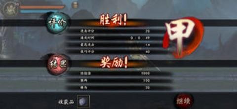 刀剑侠影:热血江湖截图(1)