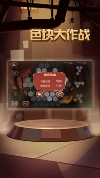 色块大作战-休闲娱乐游戏截图(3)