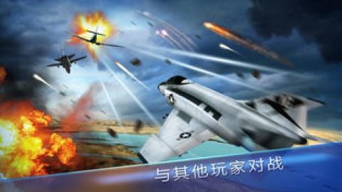 决战云端-对准目标,发射武器,赢得胜利!截图(1)