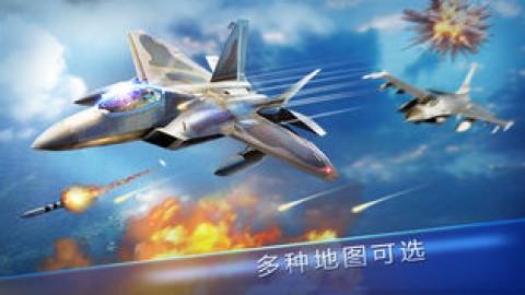 决战云端-对准目标,发射武器,赢得胜利!截图(2)
