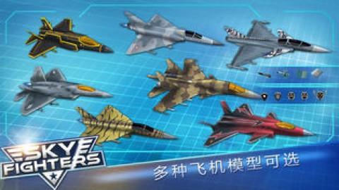 决战云端-对准目标,发射武器,赢得胜利!截图(3)
