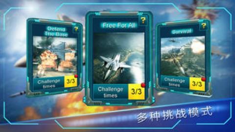 决战云端-对准目标,发射武器,赢得胜利!截图(5)
