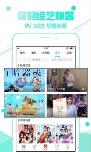 六九TV截图(1)