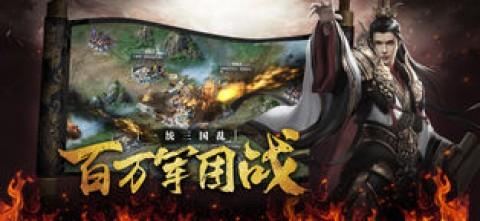 攻城战-三国策略手游截图(2)