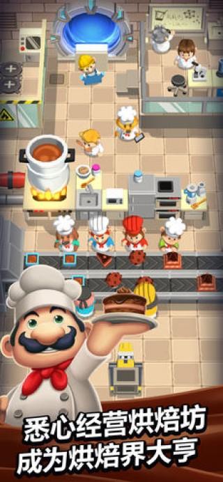 点击厨师截图(2)