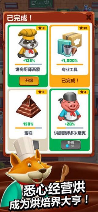 点击厨师截图(3)