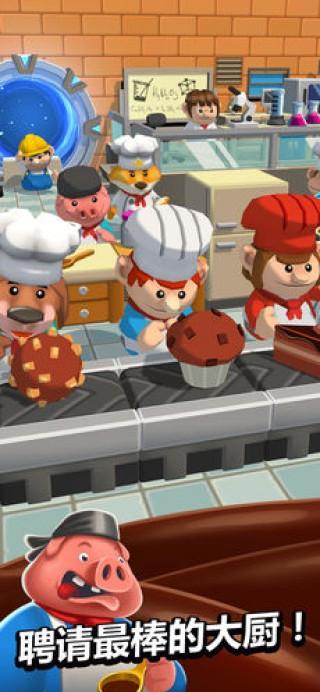 点击厨师截图(5)