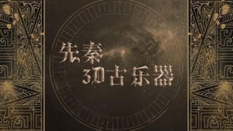 先秦3D古乐器截图(1)