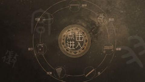 先秦3D古乐器截图(2)