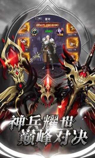 圣物英雄暗黑破坏者截图(2)