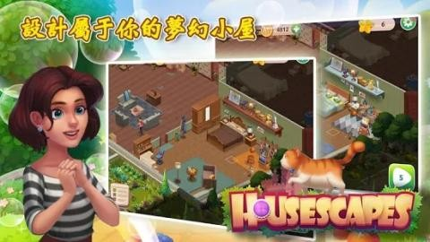 梦幻小屋开心家园截图(1)