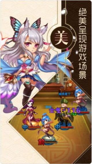 修仙江湖侠客传截图(5)