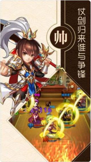 修仙江湖侠客传截图(3)