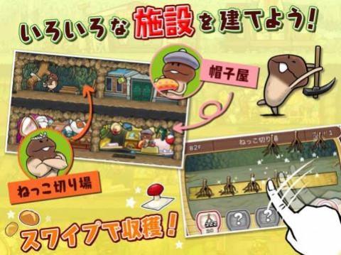 滑子菇的巢穴截图(1)