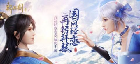 轩辕剑online截图(1)