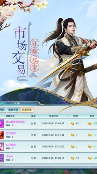 剑侠逍遥-梦幻修仙角色扮演手游截图(4)
