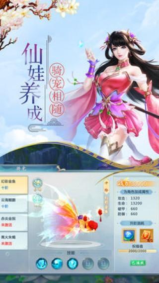 剑侠逍遥-梦幻修仙角色扮演手游截图(2)