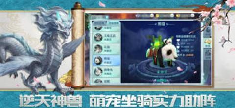 诛天决-仗剑纵情闯三界截图(2)